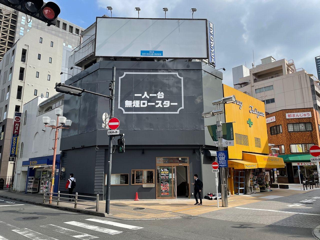 八王子駅前 『新規開店情報』